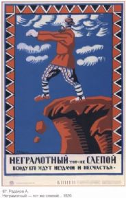 Vintage Russian poster - Blindfolded on cliff edge 1920